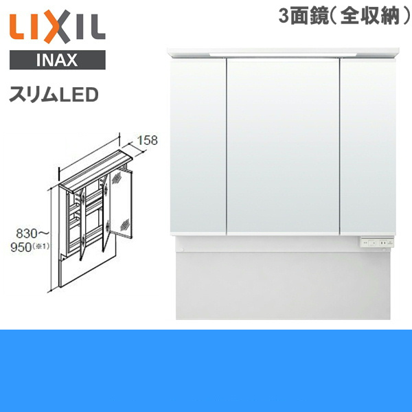 [MAJX2-903TZJU]リクシル[LIXIL/INAX]ミラーキャビネット3面鏡[間口900][アジャストミラー]LED・くもり止めコート【送料無料】