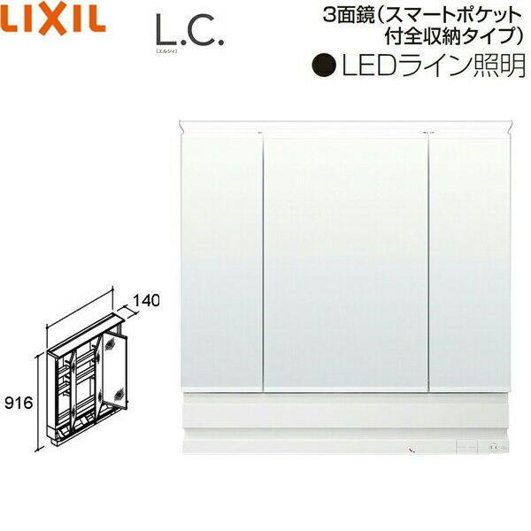 [MLCY-1003KXEU]リクシル[LIXIL/INAX][L.C.エルシィ]洗面化粧台ミラーのみ[本体間口1000mm][LEDライン照明]