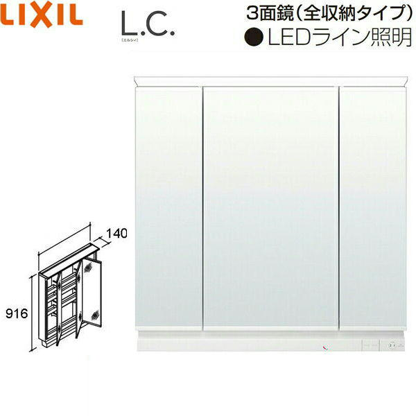 [MLCY-1203TXEU]リクシル[LIXIL/INAX][L.C.エルシィ]洗面化粧台ミラーのみ[本体間口1200mm][LEDライン照明][送料無料]