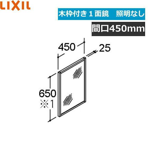 [MNS-451K-F]リクシル[LIXIL/INAX][REFRAリフラ]ミラーのみ木枠付1面鏡[間口450]全高1800[照明なし][送料無料]