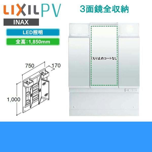 [MPV1-753TXJ]リクシル[LIXIL/INAX][PV]ミラーキャビネット[間口750mm]3面鏡[LED]【送料無料】