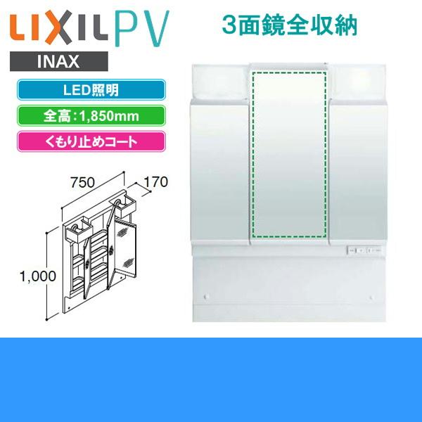 [MPV1-753TXJU]リクシル[LIXIL/INAX][PV]ミラーキャビネット[間口750mm]3面鏡[LED]くもり止め付【送料無料】