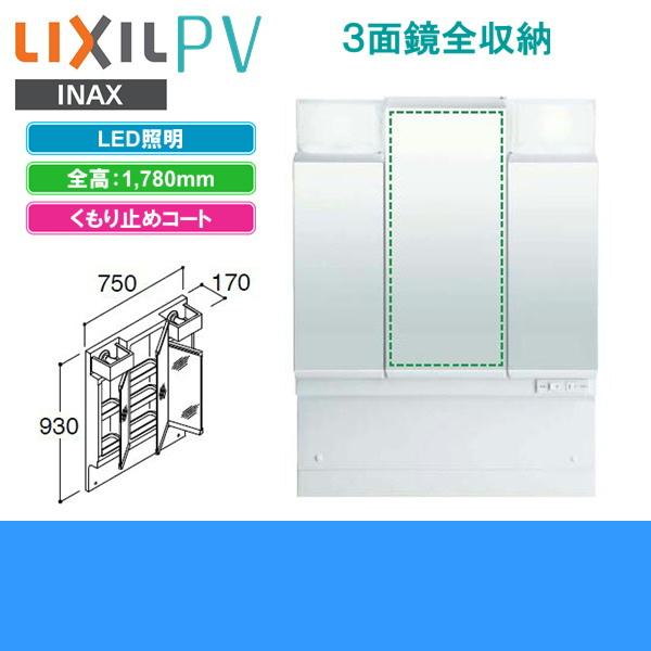 [MPV1-753TYJU]リクシル[LIXIL/INAX][PV]ミラーキャビネット[間口750mm]3面鏡[LED]くもり止め付【送料無料】