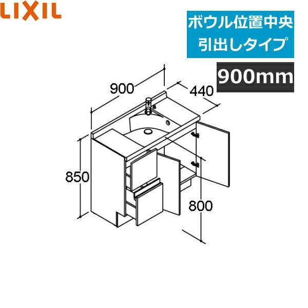 [NSV1H-90G5Y]リクシル[LIXIL/INAX][エスタ]洗面化粧台本体のみ[間口900]引出タイプ[ミドルグレード]