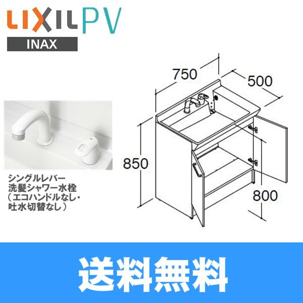 [PVN-755S/VP1H]リクシル[LIXIL/INAX][PV]洗面化粧台本体のみ[間口750mm]シングルレバー洗髪シャワー水栓【送料無料】