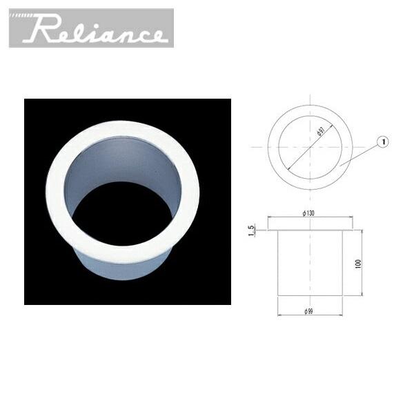 [R1014]リラインス[RELIANCE]カウンタートップクズ投入口(フタなし)