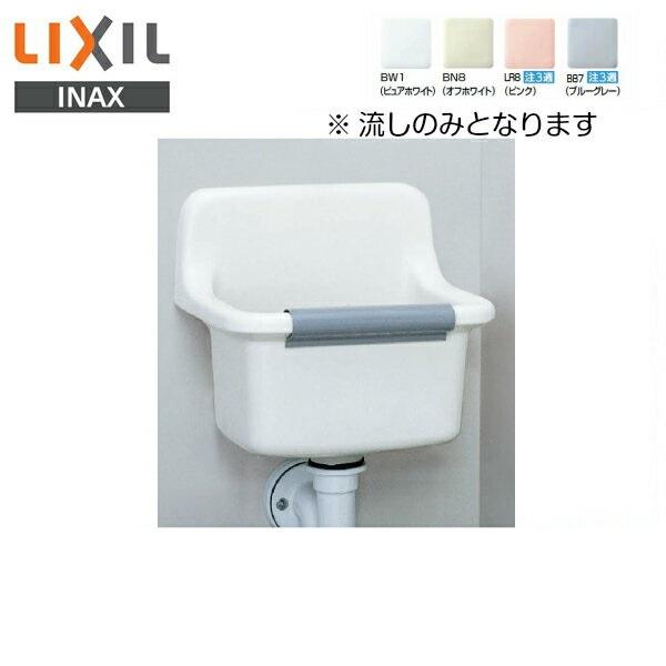 [S-200]リクシル[LIXIL/INAX]バック付き掃除用流し[流しのみ]