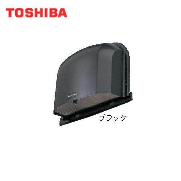 TOSHIBA-DV-141LNY-K 東芝 メーカー直売 TOSHIBA K システム部材長形パイプフードブラックシリーズDV-141LNY プレゼント
