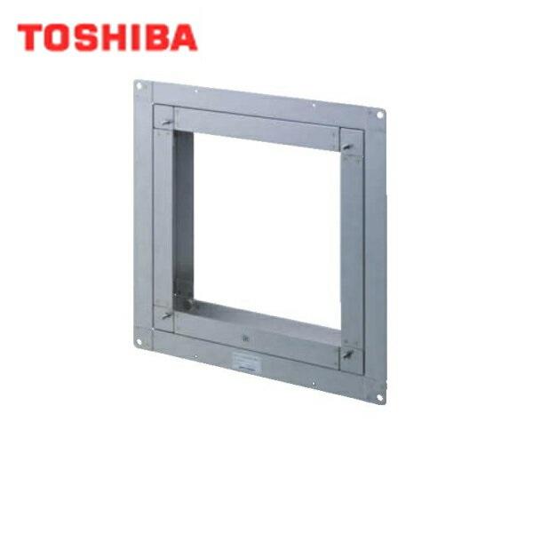 東芝[TOSHIBA]産業用換気扇別売部品インテリア有圧換気扇用薄壁取付枠KW-U25VP
