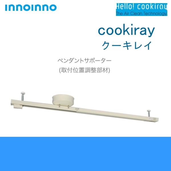富士工業[FUJI][クーキレイ]ペンダントサポーター