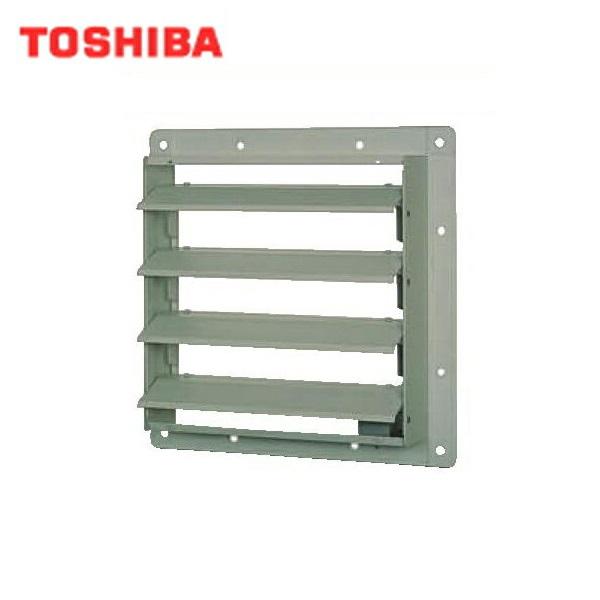 東芝[TOSHIBA]産業用換気扇別売部品有圧換気扇用ステンレス形用電気式シャッターVP-25-MSS