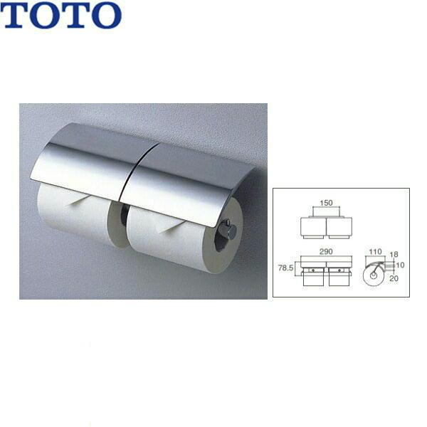 [YH63R]TOTOメタル系二連紙巻器[めっきタイプ]芯棒固定タイプ[送料無料]