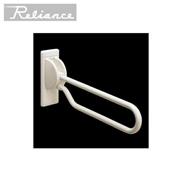 [R457]リラインス[RELIANCE]跳ね上げ可動式手摺
