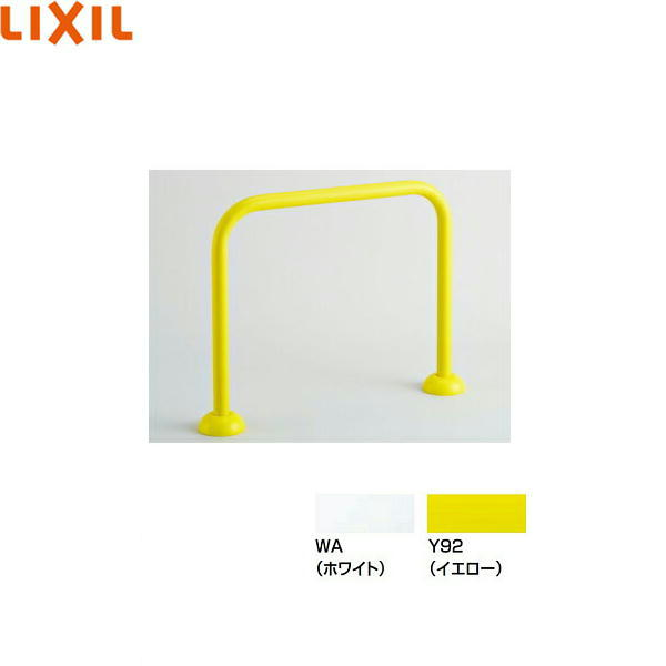 リクシル[LIXIL/INAX]幼児用大便器手すりKF-AA131CE44【送料無料】