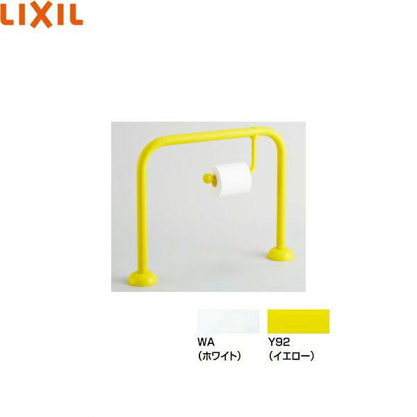 リクシル[LIXIL/INAX]幼児用大便器手すりKF-AA131CEP44[紙巻器付き][送料無料]