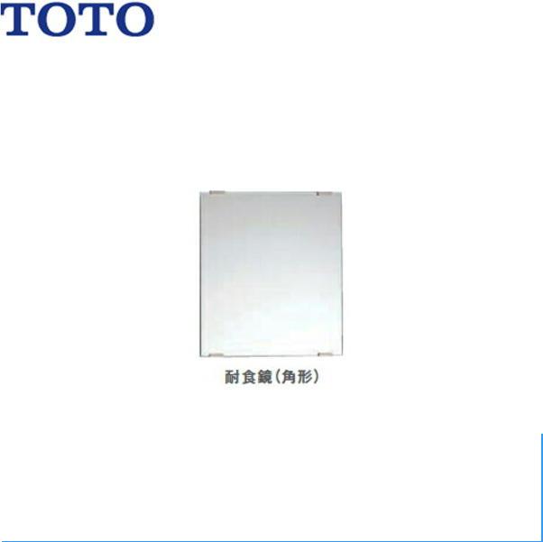 [YM4575F]TOTO耐食鏡(角型)[450x750]