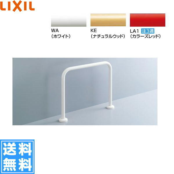 [KF-131AE50]リクシル[LIXIL/INAX]浴室用手すり[床固定式樹脂被覆タイプ]【送料無料】