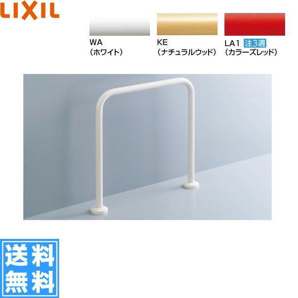 [KF-131AE60]リクシル[LIXIL/INAX]和風便器用手すり[床固定式樹脂被覆タイプ]【送料無料】