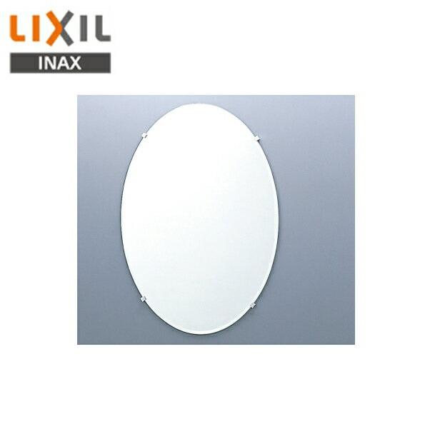 リクシル[LIXIL/INAX]化粧鏡[防錆・だ円形]KF-5070AC