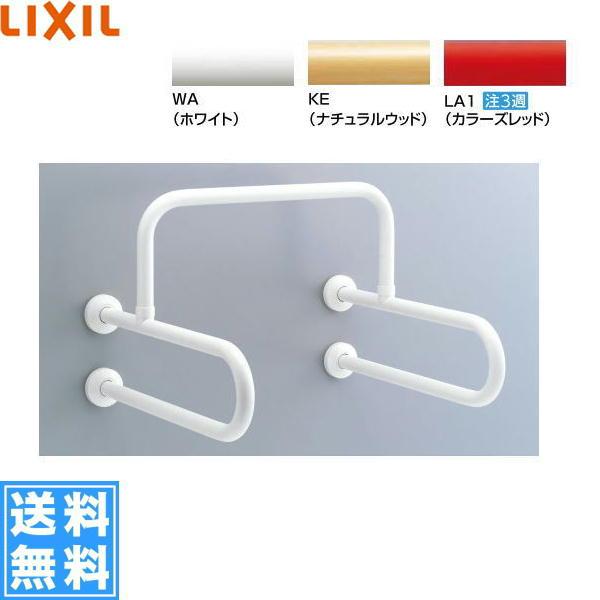 [KF-701AE]リクシル[LIXIL/INAX]小便器用手すり[樹脂被覆タイプ]【送料無料】
