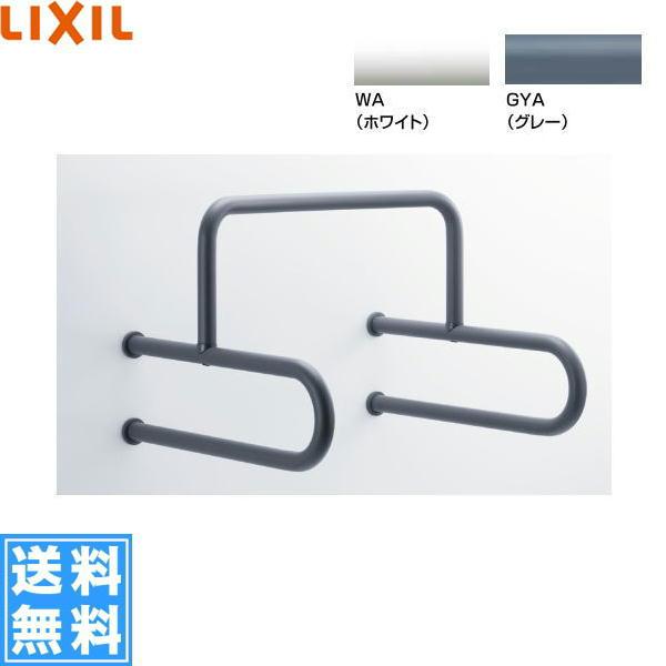 [KF-H701AE]リクシル[LIXIL/INAX]小便器用手すり[送料無料]