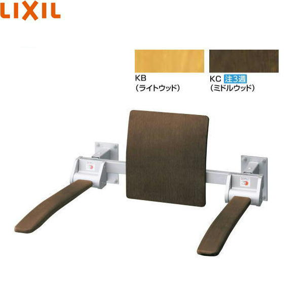[KFC-274KU]リクシル[LIXIL/INAX]肘掛け手すり[壁付式・背もたれ付・ロングタイプ][天然木タイプ]【送料無料】