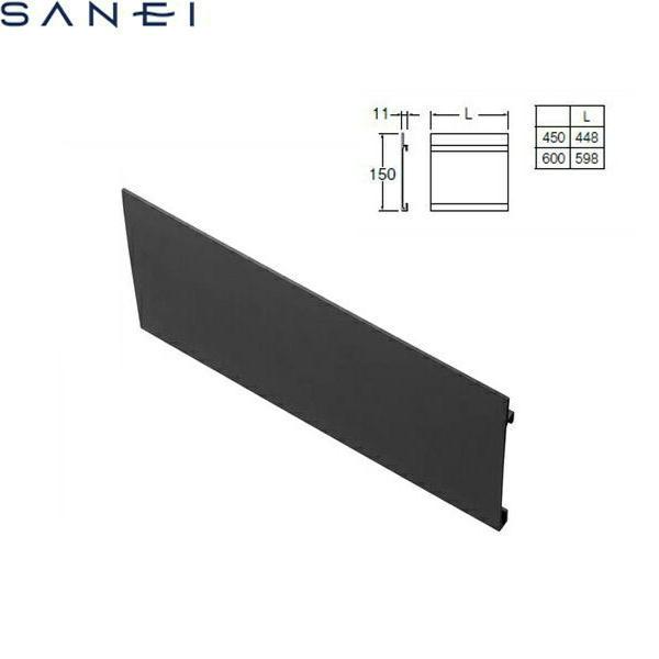 [R57-16S-450]三栄水栓[SANEI]前面パネルセット[morfa][450][送料無料]