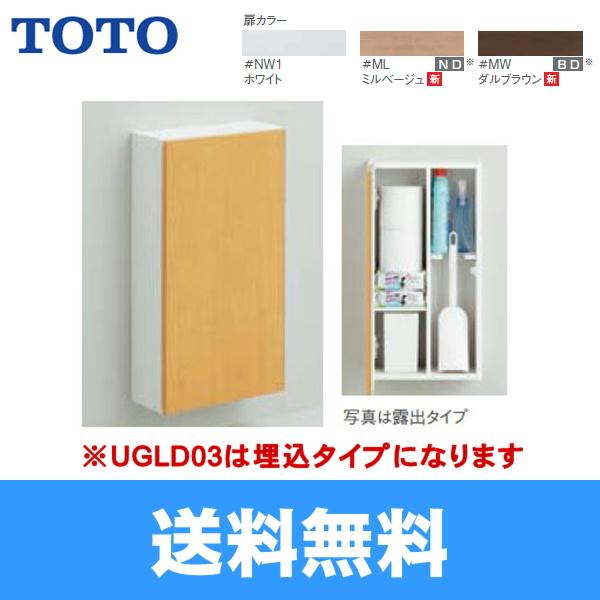 TOTOフロア収納キャビネットワイドタイプ(埋込タイプ)UGLD03S【送料無料】