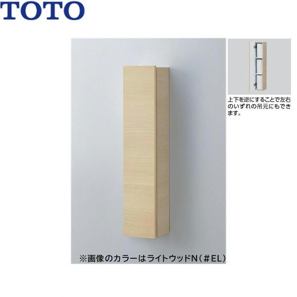 [UGW102S#受注色]TOTOウォール収納キャビネット[露出タイプ][送料無料]