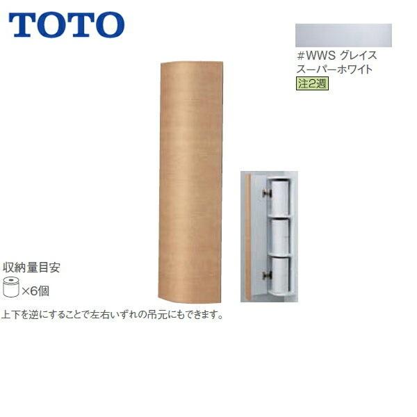 TOTOGG手洗器付用オプション[収納キャビネット]UGW180S#WWS