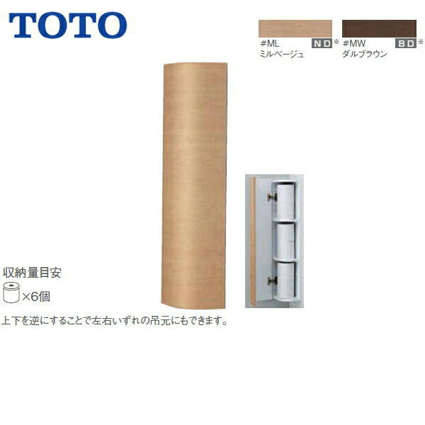 TOTOGG手洗器付用オプション[収納キャビネット]UGW180YS