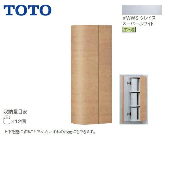 TOTOGG手洗器付用オプション[収納キャビネット]UGW301S#WWS