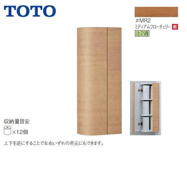 TOTOGG手洗器付用オプション[収納キャビネット]UGW301YS#MR2