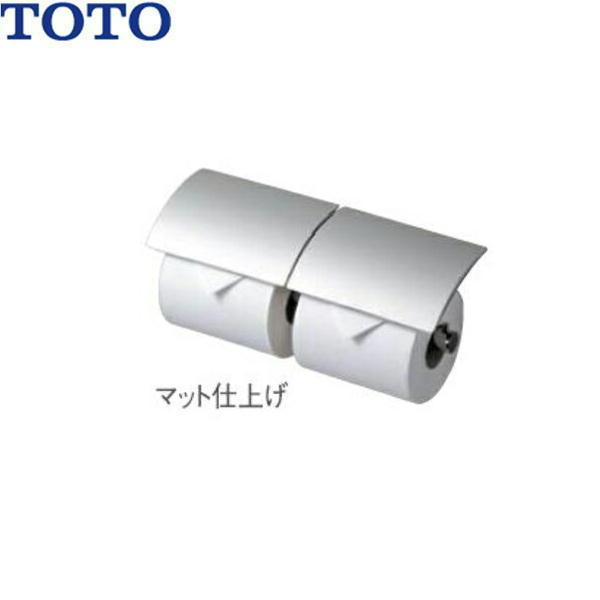 [YH63B#MS]TOTOメタル系二連紙巻器[マットタイプ]芯棒可動タイプ[送料無料]