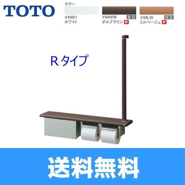 TOTO天然木手すり62シリーズ紙巻器一体型手すり・棚一体タイプ(収納付)YHB62RBS[Rタイプ]【送料無料】