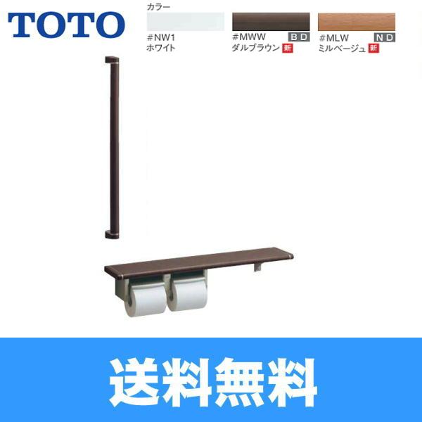 TOTO天然木手すり62シリーズ紙巻器一体型手すり・棚別体YHB62S【送料無料】