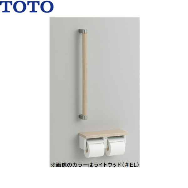 [YHBS600F]TOTO木製手すり棚付二連紙巻器タイプ[送料無料]
