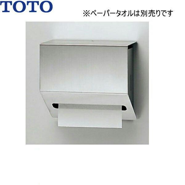 [YKT300MN]TOTOペーパータオルホルダー[送料無料]