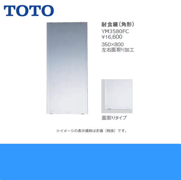 TOTO耐食鏡(角型)YM3580FC[350x800]