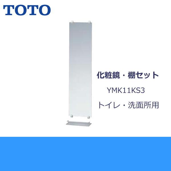 TOTO化粧鏡・棚セットYMK11KS3【送料無料】