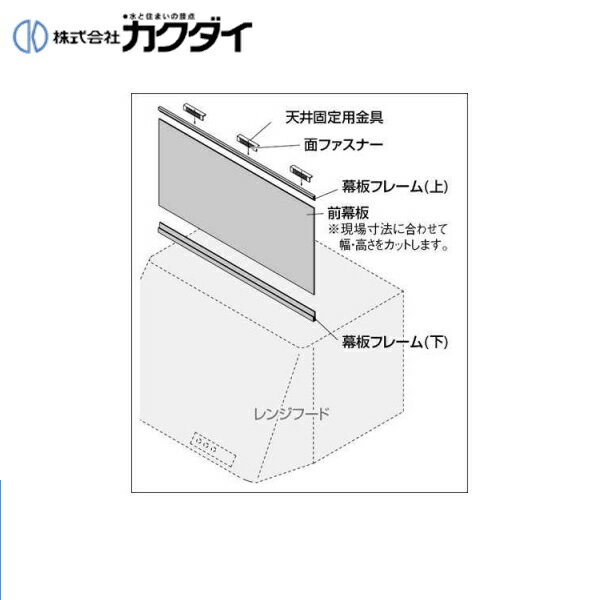 [437-506]カクダイ[KAKUDAI]レンジフード用フリーサイズ前幕板[ホワイト]