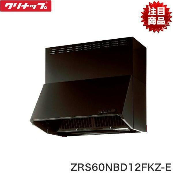 [ZRS60NBD12FKZ-E]クリナップ[CLEANUP]深型レンジフード(シロッコファン)[幅600・高さ700H・ブラック][前幕板付][送料無料]