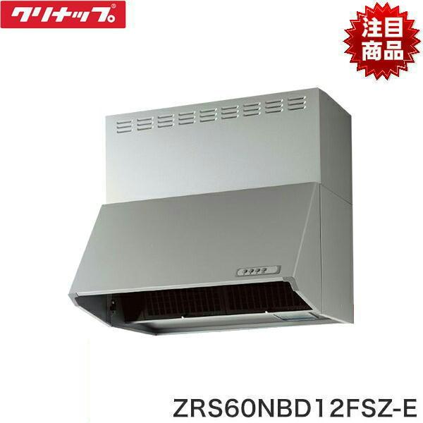 [ZRS60NBD12FSZ-E]クリナップ[CLEANUP]深型レンジフード(シロッコファン)[幅600・高さ700H・シルバー][前幕板付][送料無料]
