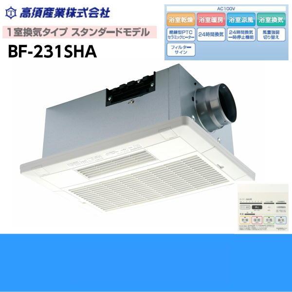 [BF-231SHA]高須産業[TAKASU]浴室換気乾燥暖房機[BF-SHシリーズ][1室換気タイプ・高性能スタンダードモデル][AC100V]【送料無料】