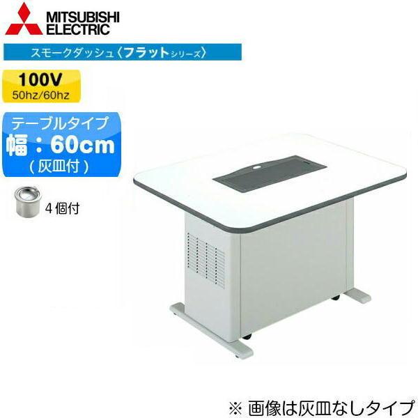 [BS-FT13D+BT-F60AD-W]三菱電機[MITSUBISHI]喫煙用集塵・脱臭機[本体+テーブル][テーブルタイプ/60幅/灰皿有][スモークダッシュ]【送料無料】