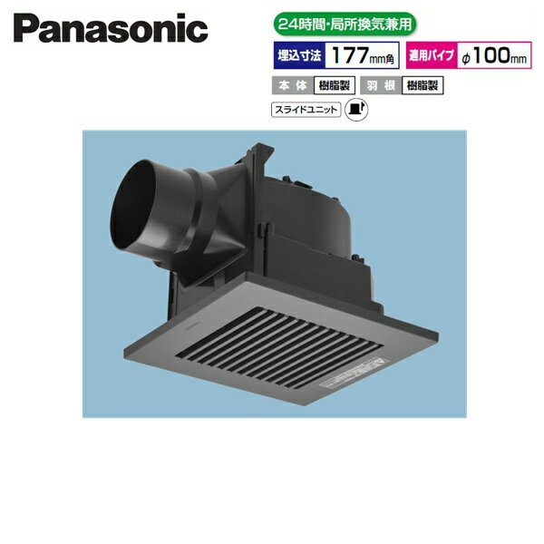 PANASONIC-FY-17J8 商品 85 FY-17J8 パナソニック Panasonic ルーバーセット 24時間 局所換気兼用 天井埋込形換気扇 驚きの値段