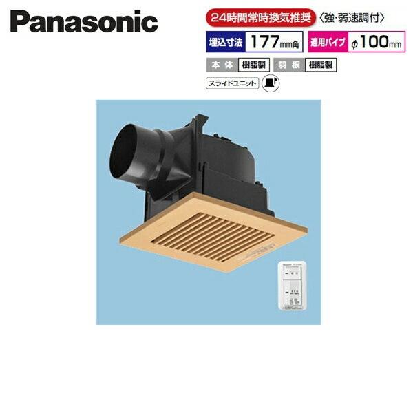 [FY-17J8VC/87]パナソニック[Panasonic]天井埋込形換気扇[24時間常時換気][ルーバーセット]