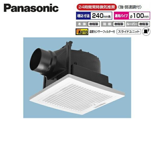 [FY-24CFT8V]パナソニック[Panasonic]天井埋込形換気扇[強・弱速調付][温度センサー]