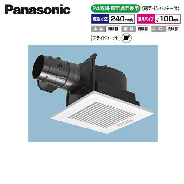 [FY-24CGS8]パナソニック[Panasonic]天井埋込形換気扇[24時間・局所換気兼用][特大風量形]