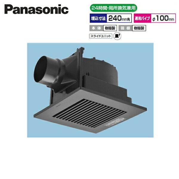 PANASONIC-FY-24JG8 85 FY-24JG8 パナソニック 格安激安 Panasonic 天井埋込形換気扇 売却 24時間 ルーバーセット 局所換気兼用